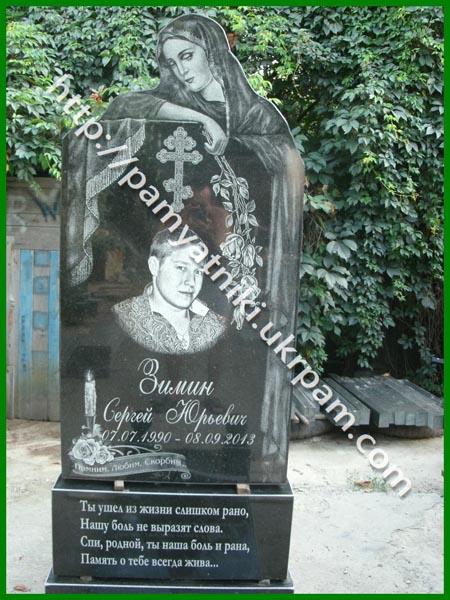 Изготовление памятников фото и цены фото Майкоп заказать памятник в спб Назрань